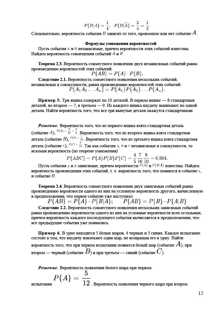 Психоматематика1024_12.jpg