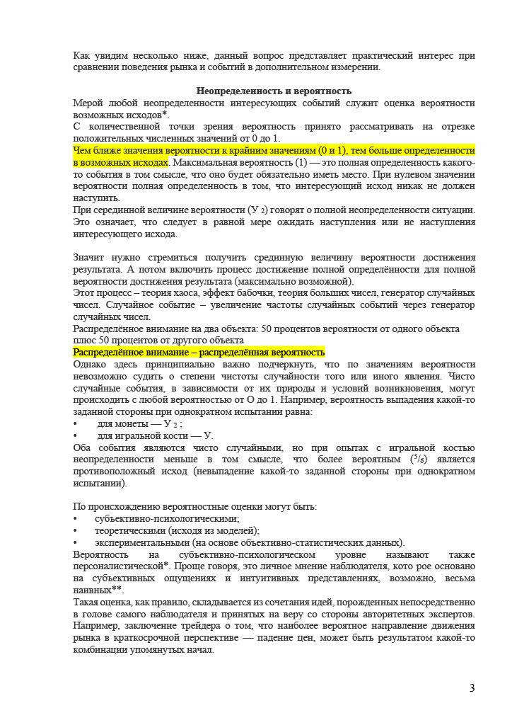 Психоматематика1024_3.jpg