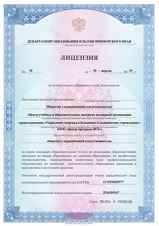 Лицензия Центр ВОЗ.jpg