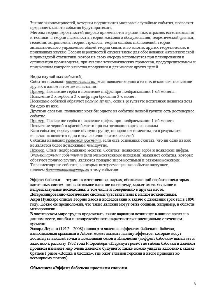 Психоматематика1024_5.jpg