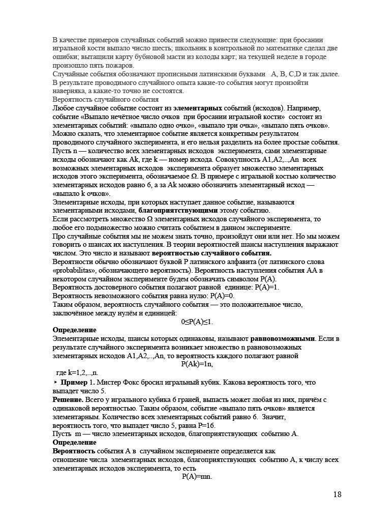 Психоматематика1024_18.jpg