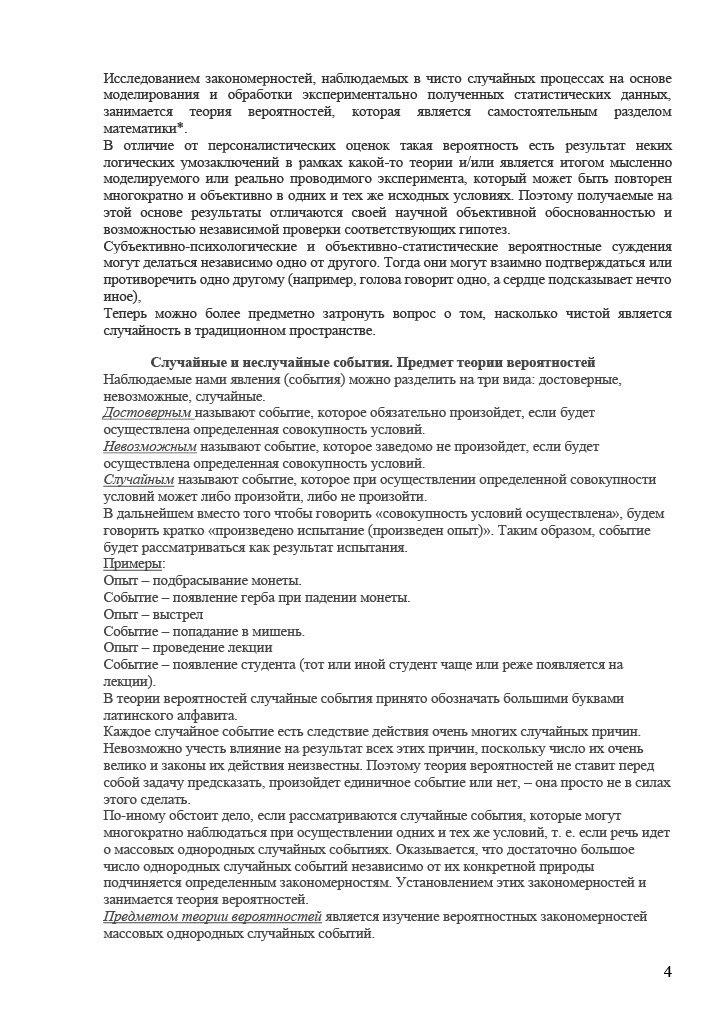 Психоматематика1024_4.jpg