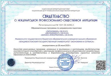 Международная аккр ВГУЭС.jpg