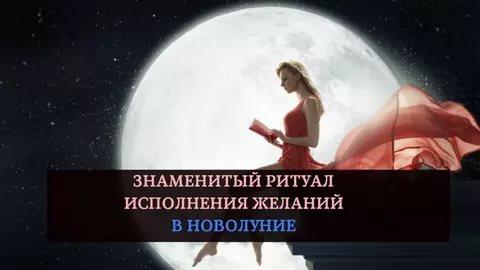 Ритуал на Новолуние