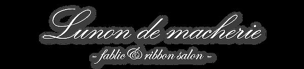 Lunon-de-macherie白抜き文字ロゴ.png