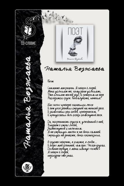 Поэт Наталья Возжаева.png