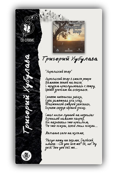 Апрельский вечер Григорий Хубулава.png