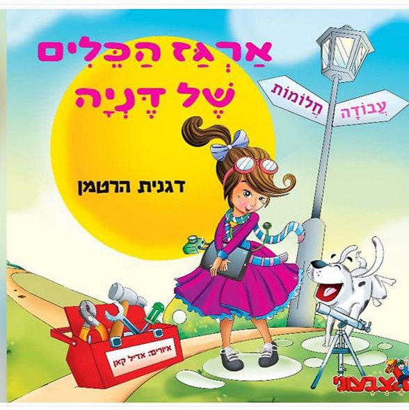 ספר ילדים - ארגז הכלים של דניה