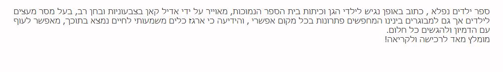 ביקורת ספרותית מאת אלון בכר