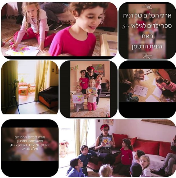 פעילות ראשונה לספר עם ילדים מקסימים