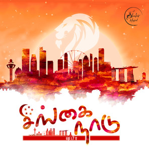8 Years since its release, Singai Naadu is finally available on streaming platforms !