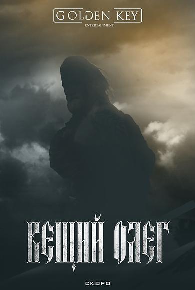 Prophetic-Oleg-10.png