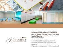 """Новый частный детский сад """"Классика"""" откроется 1 сентября!"""