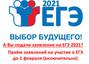 Сроки и места  подачи заявлений на прохождение ГИА по учебным предметам в 2021 году в г.о. Реутов