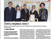 Пять первых мест! Школьники Реутова стали лучшими на областном краеведческом конкурсе «Отечество»