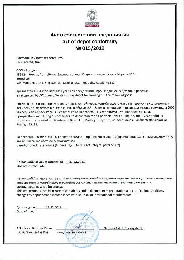Акт о соотв. предпр. Veritas_page-0001.j