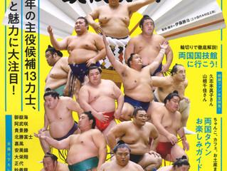 ◆おび弘の締め込み(まわし)を取り上げて頂いた大相撲相撲ガイド発売中です!◆