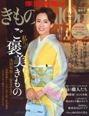 雑誌掲載情報「きものSalon」「美しいキモノ」