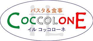 Il-coccolon-ロゴ_edited.jpg