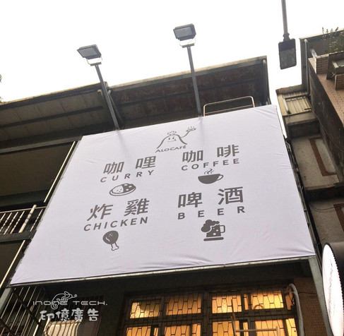 帆布廣告招牌