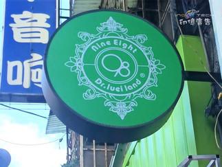 圓形形燈箱招牌