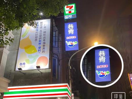 文青蔬果超商