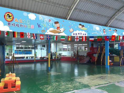 私立幼教機構