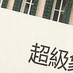 名片貼紙樣_201208_6.jpg