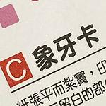 名片貼紙樣_201207_2.jpg