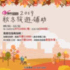 秋冬補助(1040x1040).jpg