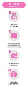 傾色專區-如何購買-2.jpg