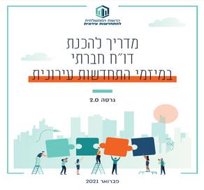 מדריך חדש (!) לכתיבת נספח חברתי למתחמי התחדשות עירונית