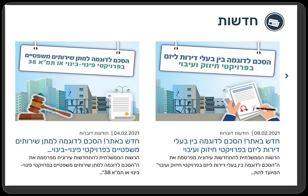 הסכמי מדף להתחדשות עירונית - באתר הרשות הממשלתית להתחדשות עירונית