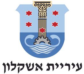 ייעוץ לאסטרטגיה חברתית למינהלת התחדשות עירונית אשקלון