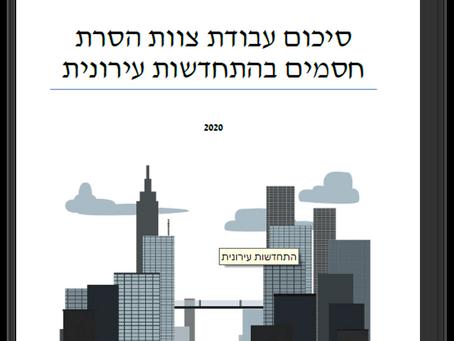 """משרד המשפטים פרסם 'דו""""ח לבחינת חסמים להליכי התחדשות עירונית'. STREETLIGHT הגיבה."""
