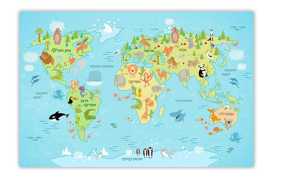 שטיח פעילות מפת עולם חיות - במגוון מידות