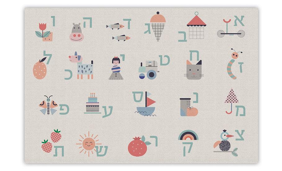 שטיח אלפבית פסטל לילדים - במגוון מידות