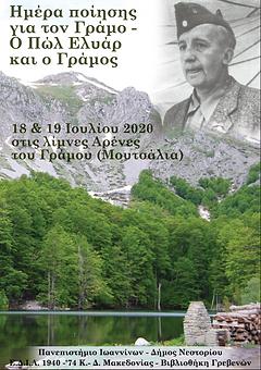 αφίσα, Γράμος-ποίηση 18, 19-2020.png