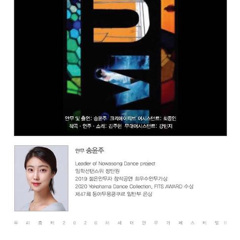 20201105 차세대 프로그램 송윤주.jpg