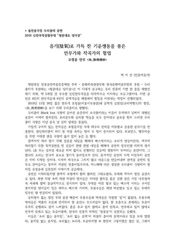 """1. 2019 신진국악실험무대 """"청춘대로 덩더쿵""""_페이지_1.jpg"""