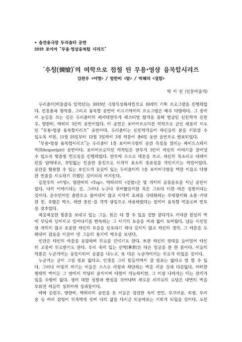 """2. 2019 포이어 """"무용·영상융복합 시리즈""""_페이지_1.jpg"""