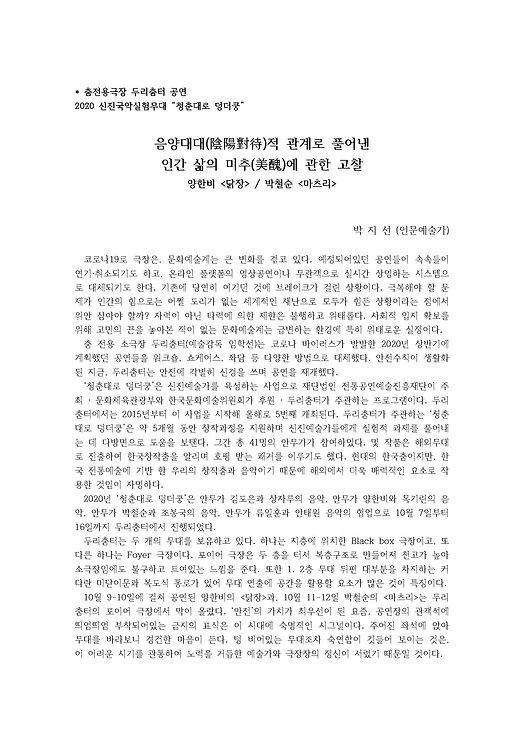 """3. 2020 신진국악실험무대 """"청춘대로 덩더쿵""""_페이지_1.jpg"""