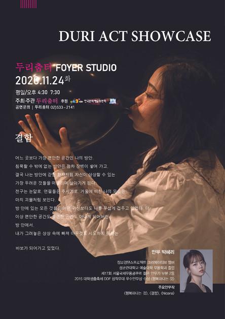 2020 두리액트 프로그램-박혜리.jpg