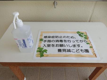 ☆新型コロナウイルス対策☆