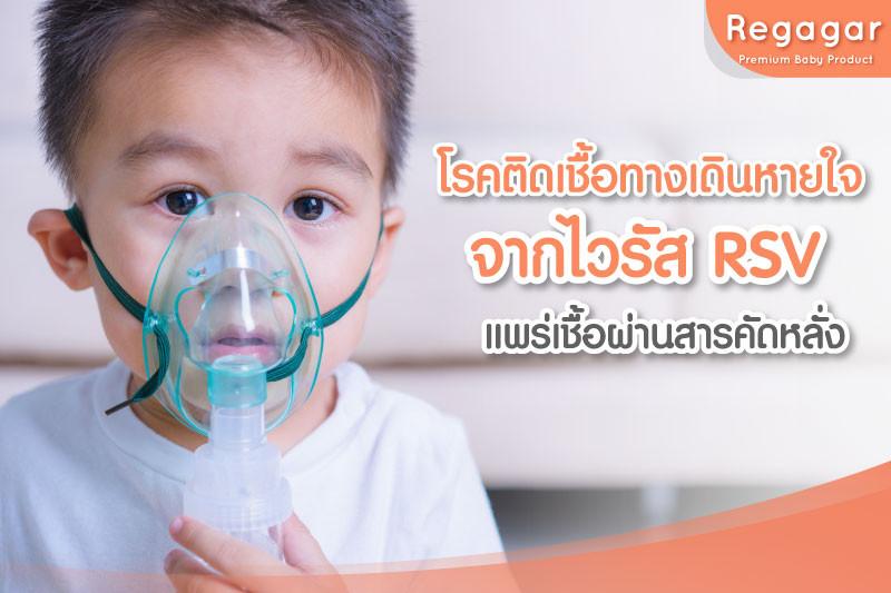 โรคติดต่อหน้าฝนในเด็ก - โรค RSV