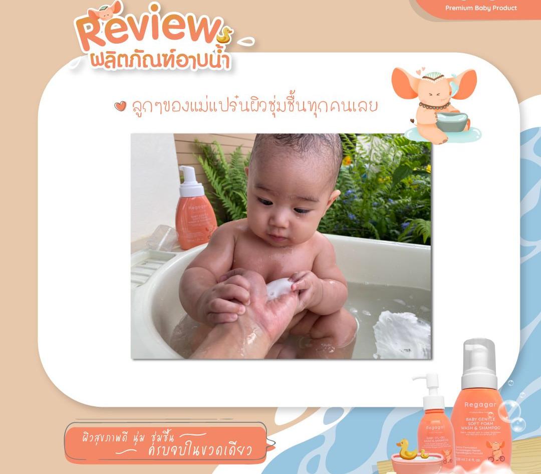 เด็กเล็กใช้โฟมหรือ oil gel.jpg