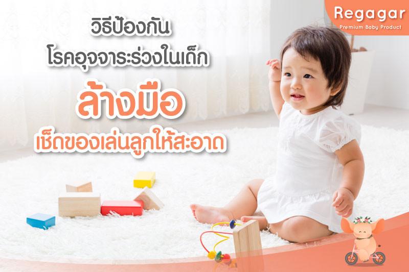 โรคอุจจาระร่วงในเด็ก เด็กท้องร่วง