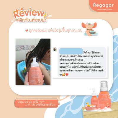 โฟมอาบน้ำลูก Regagar.jpg
