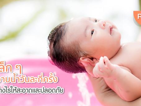 ลูกเล็ก ๆ ควรอาบน้ำวันละกี่ครั้ง อาบอย่างไรให้สะอาดและปลอดภัย