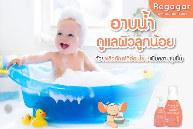 อาบน้ำเด็ก ผิวแห้งสากคัน